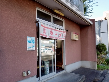 松江市古志原 松江工業近くにある若竹食堂!