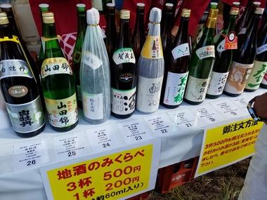 日本酒萌え!!