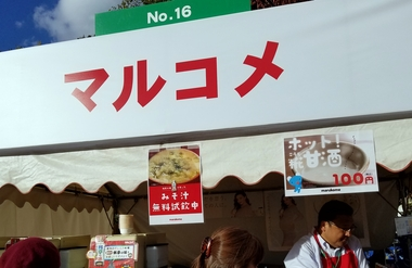 マルコメ味噌♪