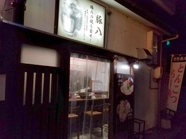 松江で貴重なトンコツラーメン!豚八!!