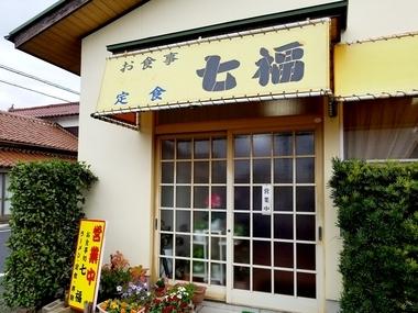 出雲市芦渡町 七福食堂!