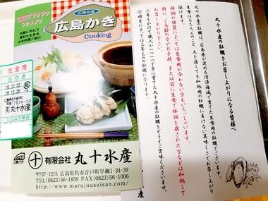 広島牡蠣!