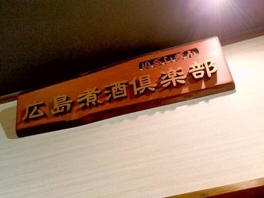 広島煮酒倶楽部