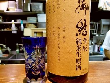 生酒最高♪