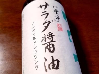 絶品!八雲亭 サラダ醤油