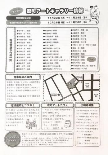 13忍町アートギャラリーリスト01