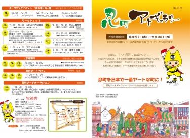 13忍町アートギャラリーマップ01