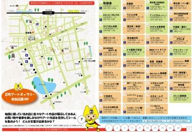 13忍町アートギャラリーマップ02