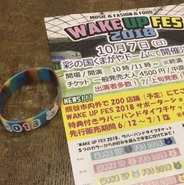 20181017_KumagayaWakeUpFes特典