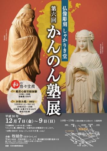 20181207_かんのん塾展6