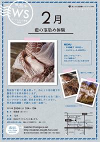 WS24手織り工房 志楽