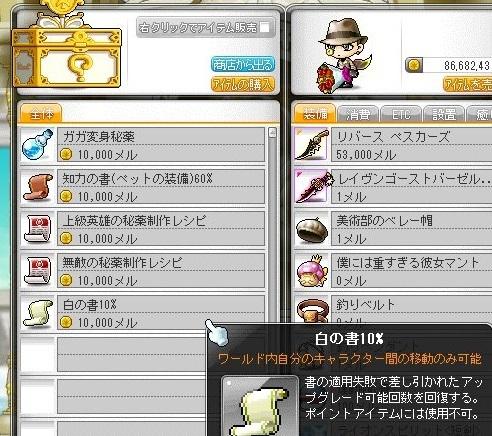 Maple_18109a.jpg