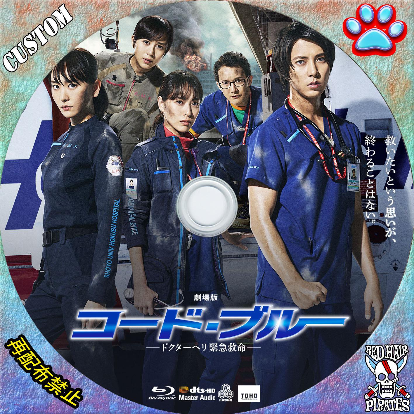 動画 コード ブルー 3 ドラマ「コード・ブルーS1/S2」無料動画 山下智久主演のドクターヘリ緊急救命ドラマ動画