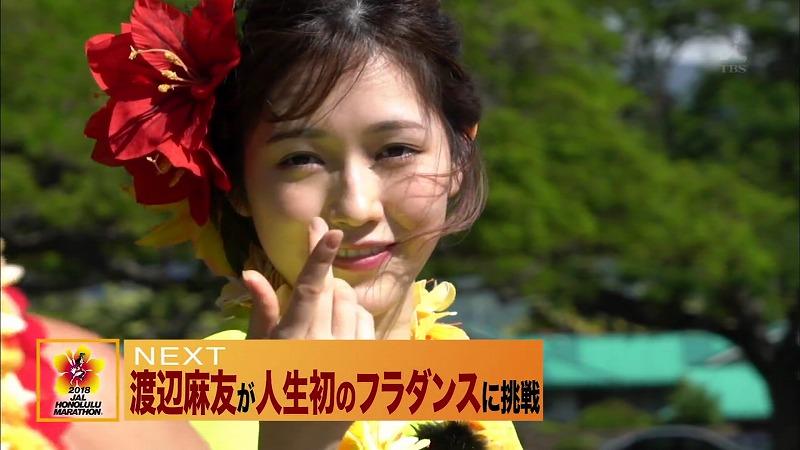 【渡辺麻友】『第46回JALホノルルマラソン』1月14日放送キャプチャ&動画【後半】