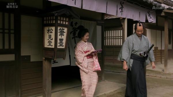 yoshimune (77)
