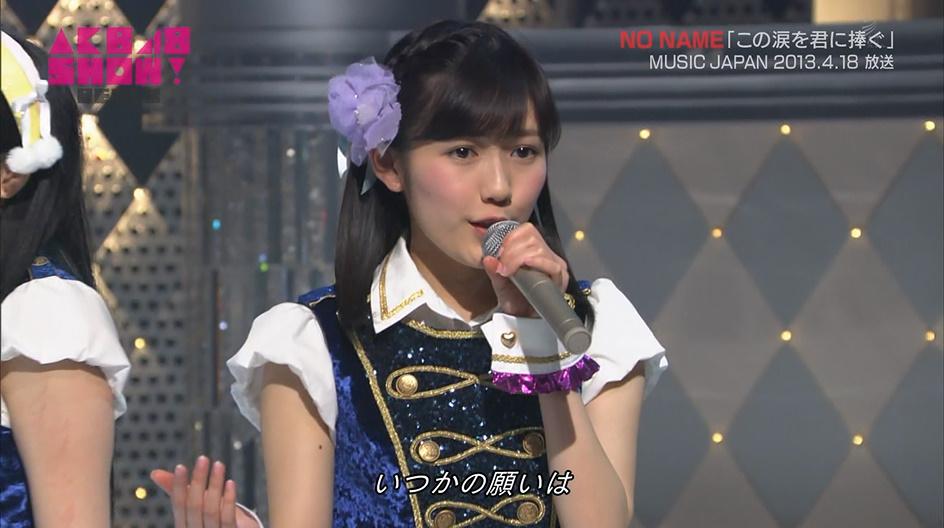 【渡辺麻友】AKB48SHOW!で懐かしのNO NAMEが放送された