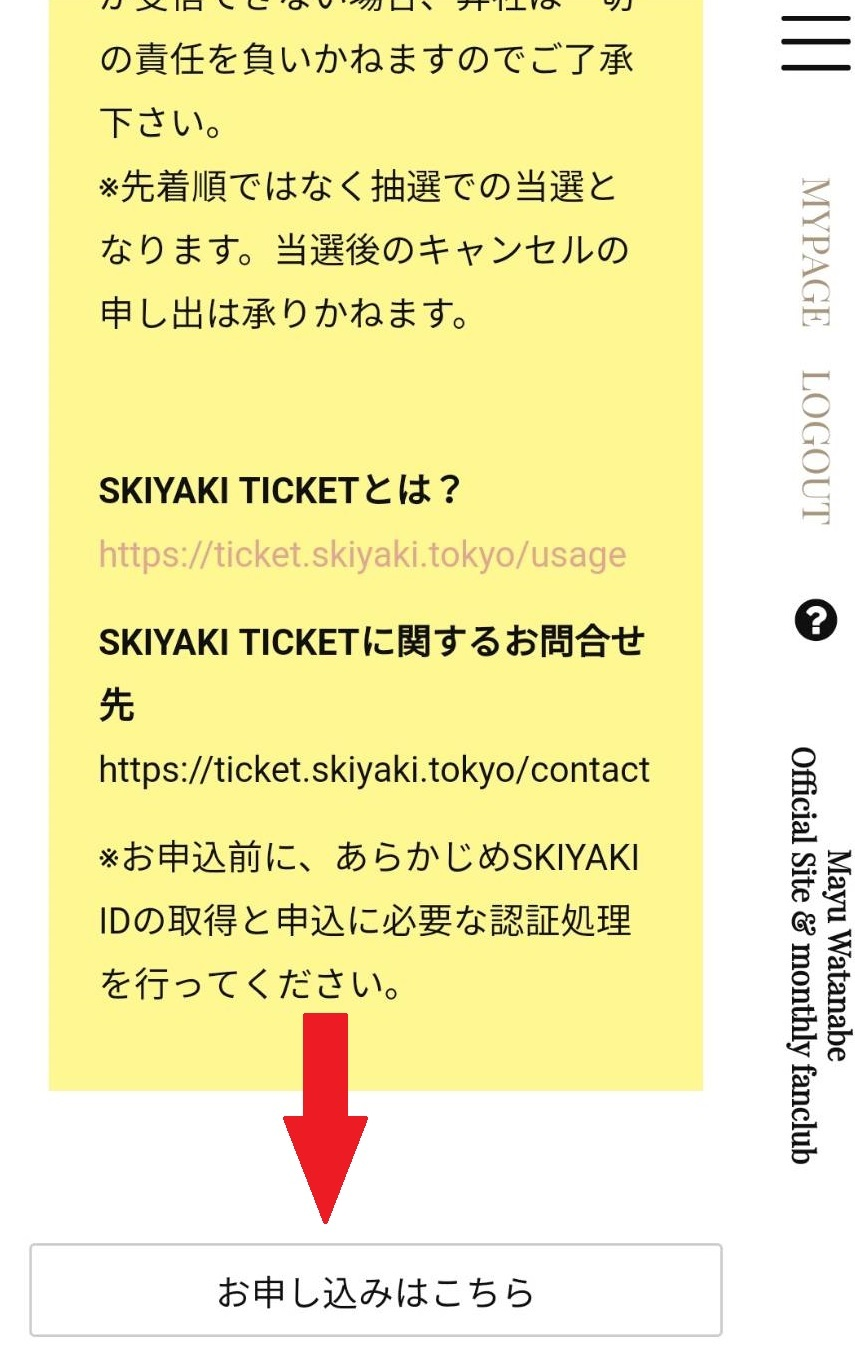 【渡辺麻友】「プレミアムバースデーイベント(仮)」チケット申し込み方法の画像解説