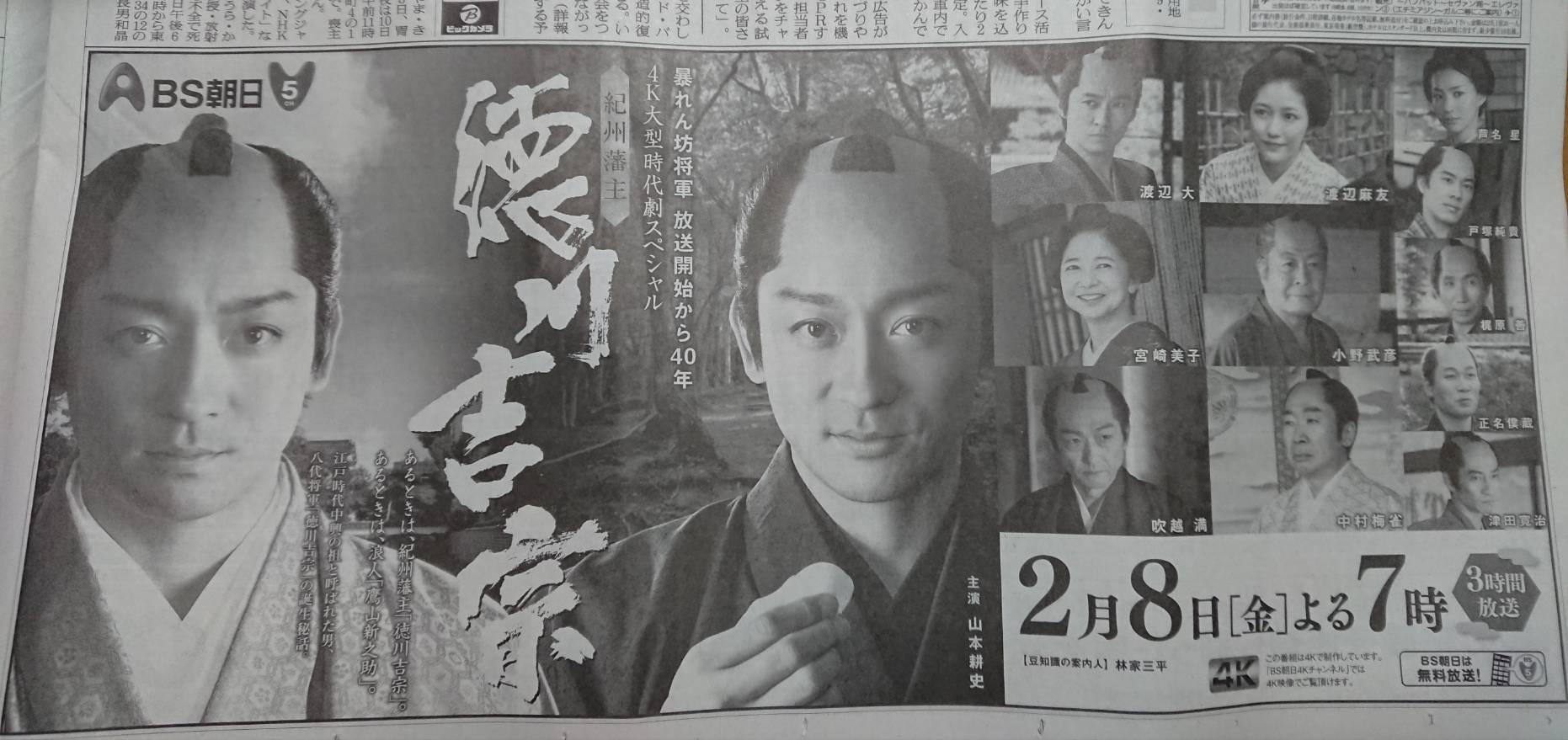 朝日新聞朝刊に『紀州藩主・徳川吉宗』【渡辺麻友】の広告が!/4Kで【まゆゆ】を見るためには