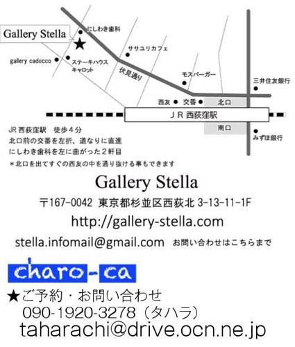 ステラ地図地図s