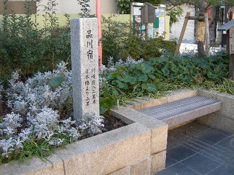 品川宿の標識