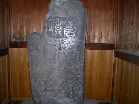 生麦事件の碑