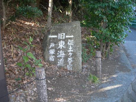 戸塚への道しるべ