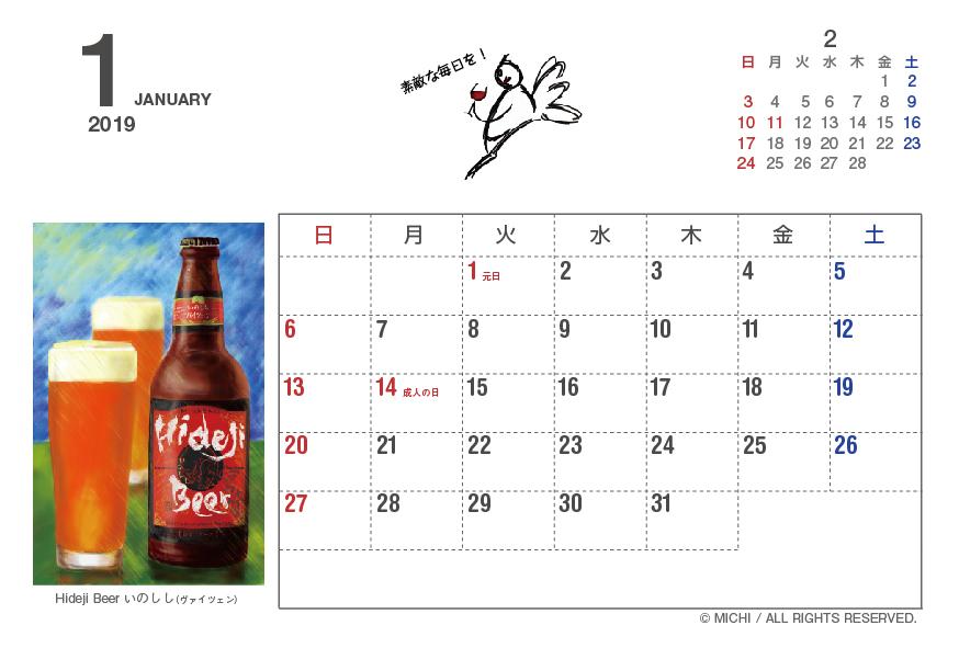 sake_no_koto_calendar-2019_1月