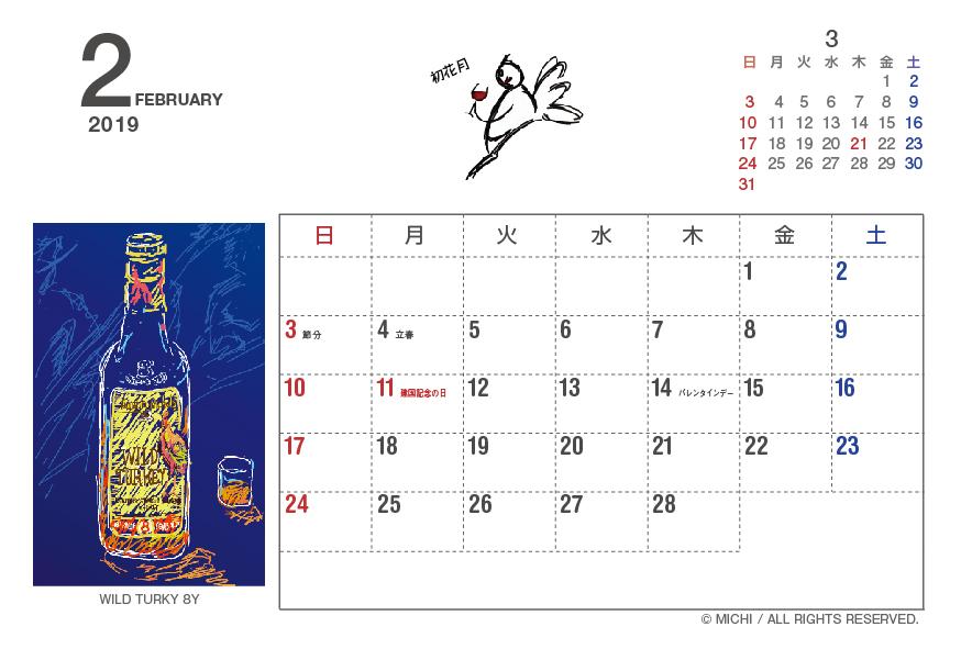sake_no_koto_calendar-2019_2月