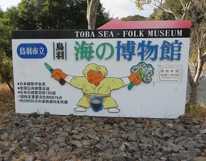 海の博物館・1