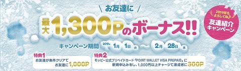 モッピー 紹介201901