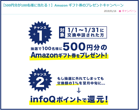 infoq Amazonキャンペーン