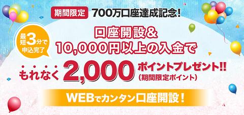 楽天銀行 700万