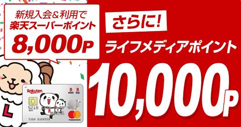 ライフメディア 楽天銀行1万円