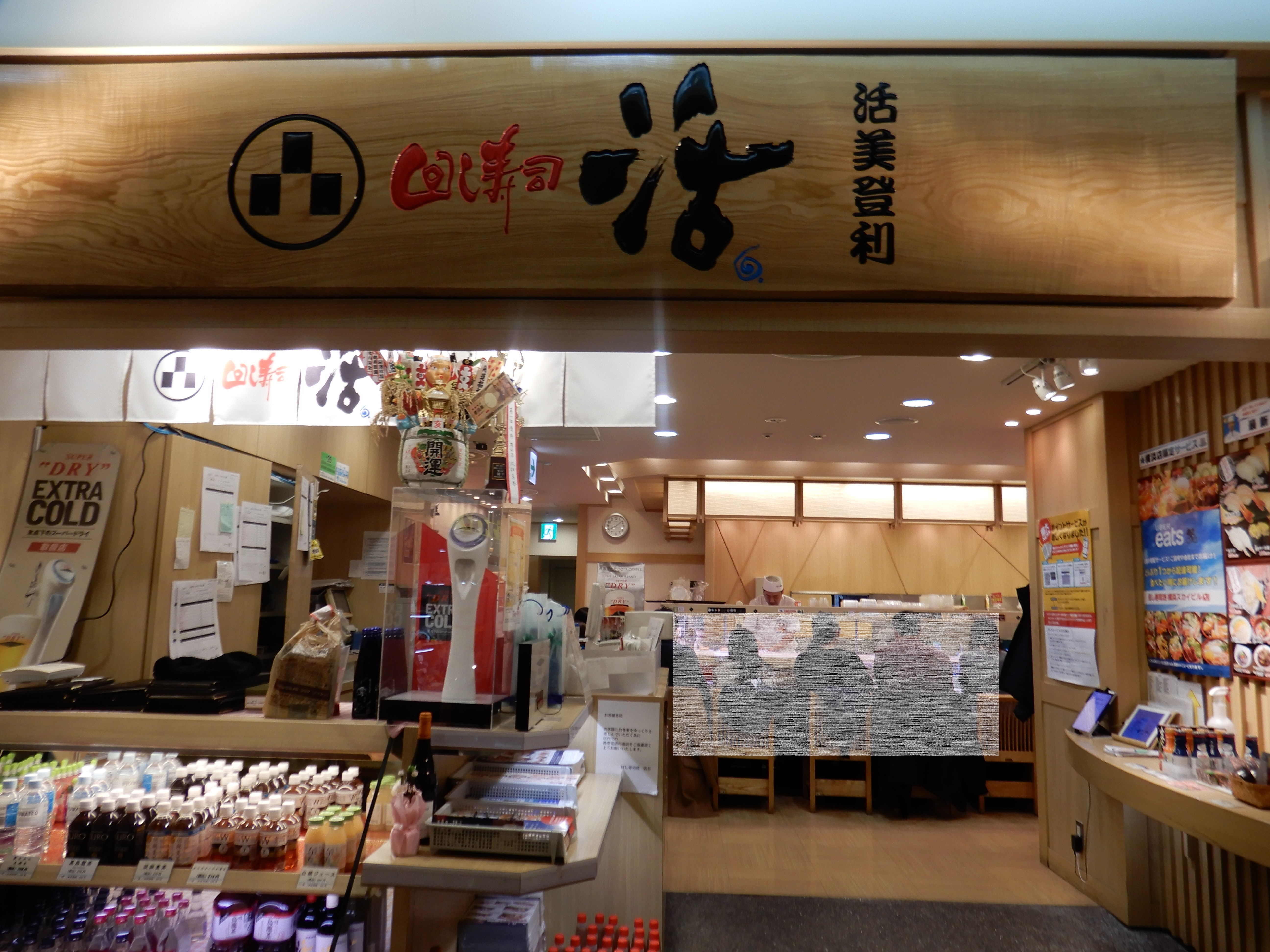 活 回し 寿司