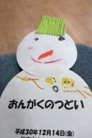 BL181214音楽の集い&芦屋川2IMG_9445