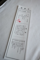 BL190102加島で初詣5IMG_9716