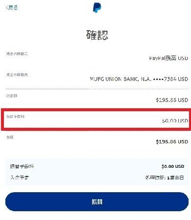 Paypal_US$.jpg