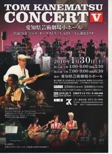 ジャズピアニストEVAのブログ-芸文にてコンサート
