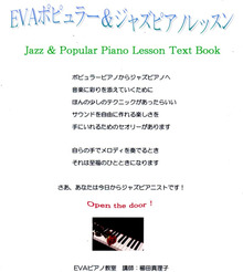 ジャズピアニストEVAのブログ