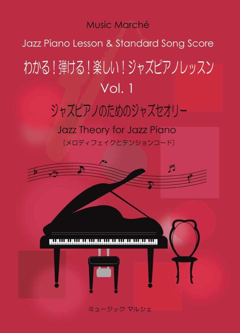 わかる!弾ける!楽しい!ジャズピアノレッスンVol.1