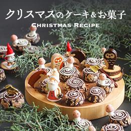 クリスマススィーツ特集バナー