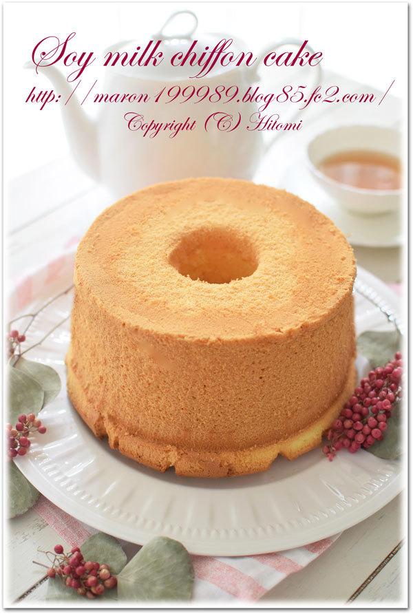 豆乳シフォンケーキ
