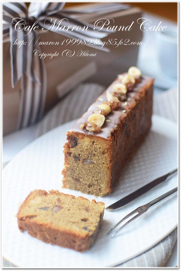 カフェマロンパウンドケーキ