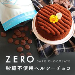 ZEROチョコレート特集