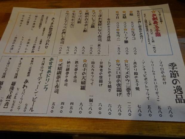 しゃばらむ@那古野 (4)