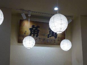 角萬@浅草 (6)