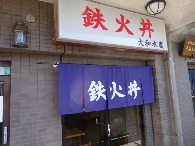 大和水産@三河島 (4)