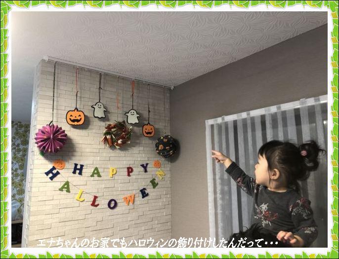 エナちゃんのお家の飾り付け