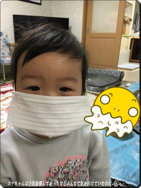 エナちゃんは予防接種7