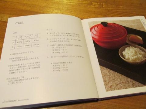 ご飯を炊くページ1